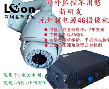 4G远程无电源摄像头。